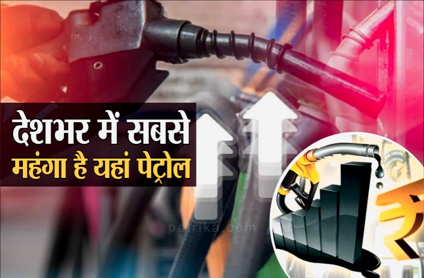 इस राज्य में प्रीमियम पेट्रोल 110 रुपए लीटर, सादा पेट्रोल 106 रुपए पार, देखें आज का अपडेट