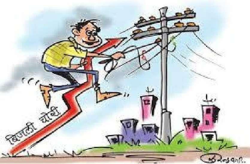 बिजली चोरी करते पकड़ा : नौ गांवों के बीस स्थानों पर आरोपियों पर ठोका ढाई लाख रुपए का जुर्माना