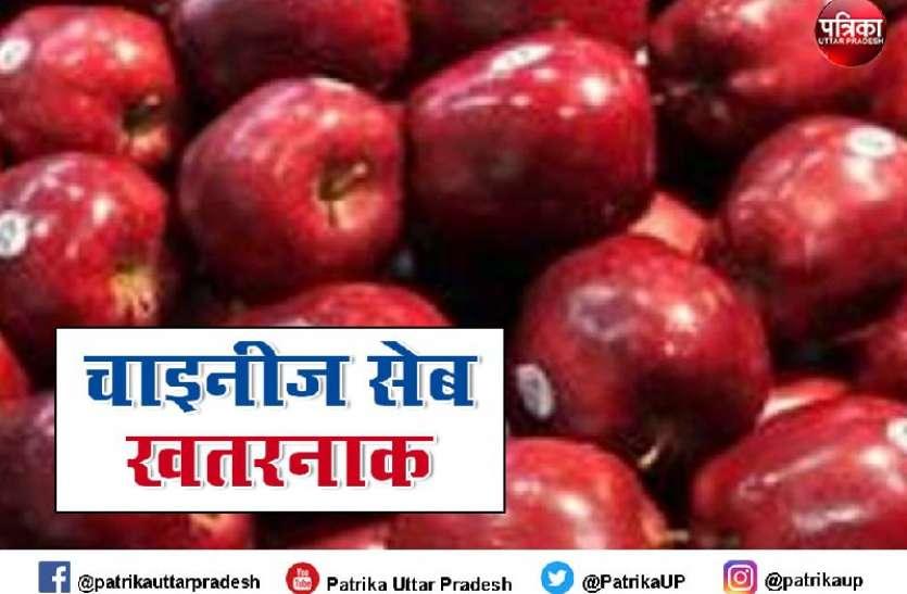 यूपी के जिलों में बिक रहा प्रतिबंधित चाइनीज सेब, नर्वस सिस्टम के लिए खतरनाक