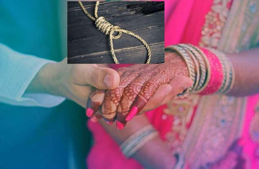 शादी के डेढ महीने बाद ही फांसी के फंदे पर झूल गया जोड़ा