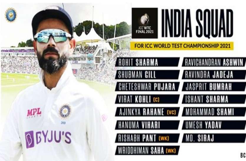 WTC Final के लिए 15 सदस्यीय भारतीय टीम का ऐलान, इन खिलाड़ियों को मिली जगह