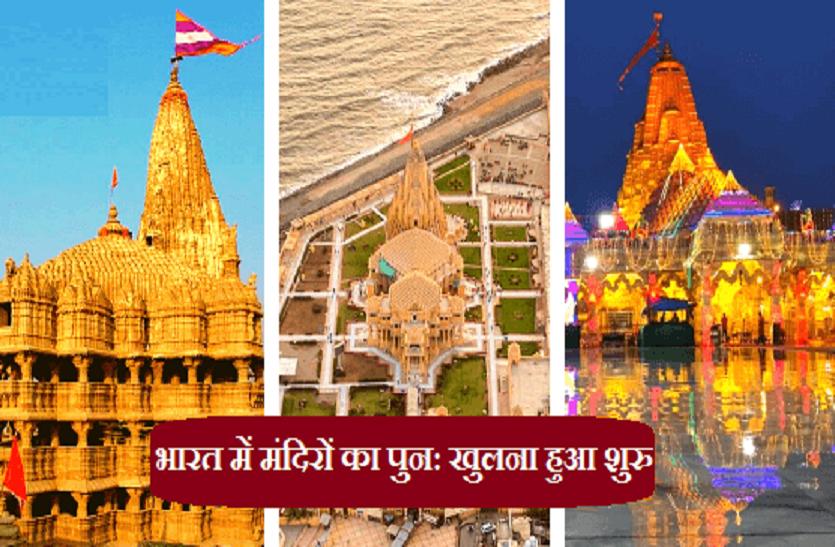 UNLOCK INDIA: अनलॉक के तहत देश भर में मंदिर खुलने हुए शुरु, दर्शन के लिए ये है गाइडलाइन