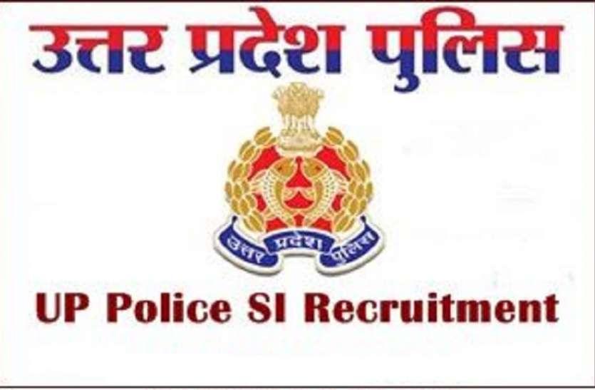 UP Police SI Recruitment 2021: यूपी पुलिस सब-इंस्पेक्टर भर्ती के लिए आवेदन का आज आखिरी मौका, यहां से करें अप्लाई