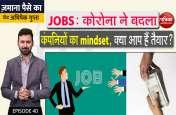 JOBS: कोरोना ने बदला कंपनियों का mindset, क्या आप हैं तैयार? Zamana Paise Ka with Abhishek Gupta Episode 40