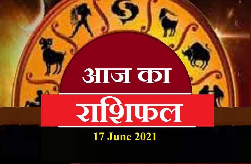 Aaj Ka Rashifal - Horoscope Today 17 June 2021: इन 6 राशि वालों को आज मिलेंगे बेहतरीन मौके, जानें कैसे रहेगा आपका गुरुवार?
