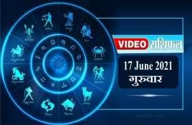 Thursday video Horoscope: इन राशि वालों के लिए कुछ खास ला रहा है गुरुवार? यहां देखें