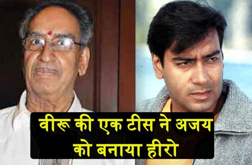 अजय देवगन के जन्म से पहले ही पिता ने लिया था प्रण, बेटे को बनाऊंगा हीरो, किए ये जतन