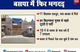 Uttar Pradesh Assembly election 2022 : हर चुनाव से पहले बसपा में क्यों मचती है भगदड़, जानें- क्या है असली वजह