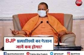 UP Panchayat Election: यूपी जिला पंचायत और ब्लॉक अध्यक्ष के लिए जानें कब होगा बीजेपी प्रत्याशियों का ऐलान