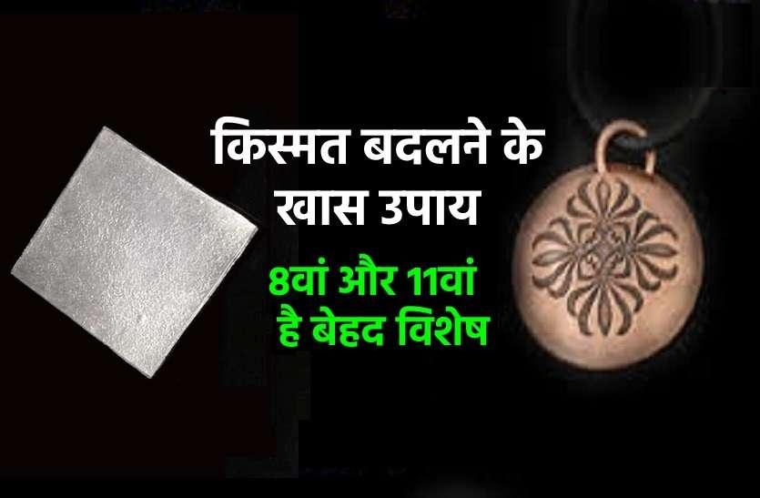 चांदी का एक टुकड़ा और ताबें का सिक्का बदल सकता है आपकी किस्मत...