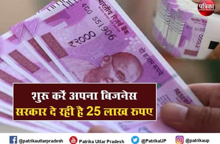 Mukhyamantri Yuva Swarozgar Yojana: शुरू करें अपना बिजनेस, बिना गारंटी मिलेगा 25 लाख तक लोन, 10वीं पास भी कर सकते हैं Apply