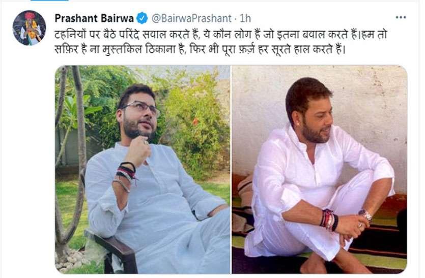 निवाई विधायक प्रशांत बैरवा ने किया ट्वीट, सियासी हलकों में हुई हलचल