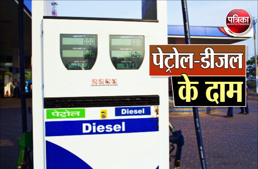petrol price: हर दिन बढ़ रहे पेट्रोल के दाम, जानिए इन जिलों में आज के भाव