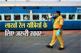यात्रियों के लिए अच्छी खबर..जल्द चलने वाली हैं ये ट्रेनें