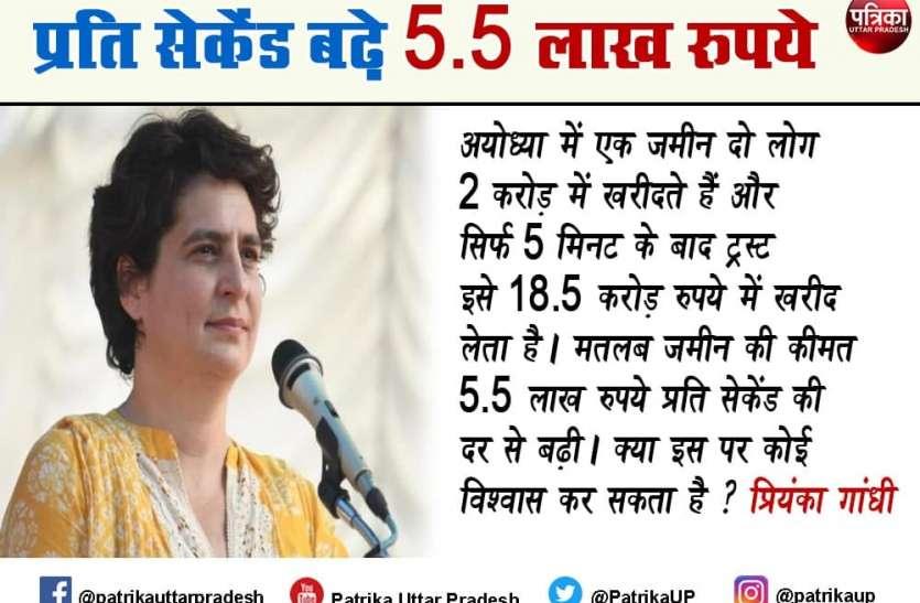 Priyanka Gandhi ने कहा कि राम मंदिर ट्रस्ट से जुड़े घोटाले क सुप्रीम कोर्ट निगरानी में हो जांच, यह 'आस्था में अवसर' तलाशने जैसा