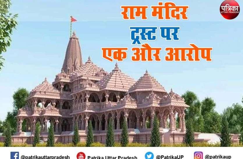 Ayodhya : ट्रस्ट पर एक और आरोप, राम मंदिर के नाम पर प्राचीन मंदिरों का आस्तित्व खत्म करने की साजिश