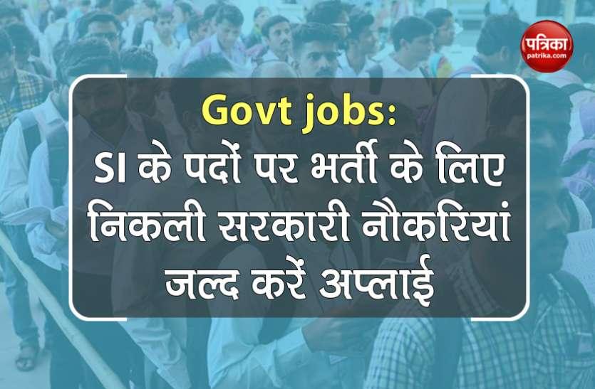 HSSC Haryana Police SI Recruitment 2021: एसआई के सैकड़ों पदों पर निकली भर्तियां, यहां से करें अप्लाई