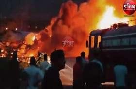 VIDEO : केमिकल से भरा टैंकर पलटने से भभकी आग, चार दमकलों ने मिलकर पाया काबू, चालक जिंदा जला