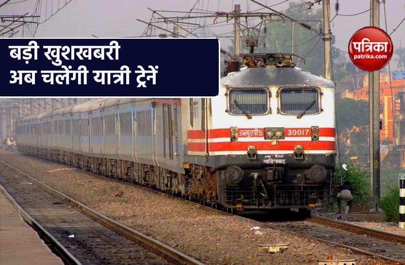 Good News: झांसी-ग्वालियर-धौलपुर के बीच जल्द दौड़ने लगेंगी यात्री ट्रेनें, यह है अपडेट