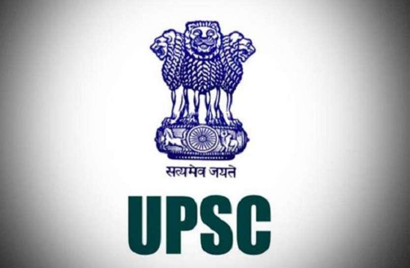 UPSC Latest Jobs Notification 2021: आयोग ने विभिन्न ग्रेड के रिक्त पदों पर निकाली जॉब्स, ऐसे करें अप्लाई
