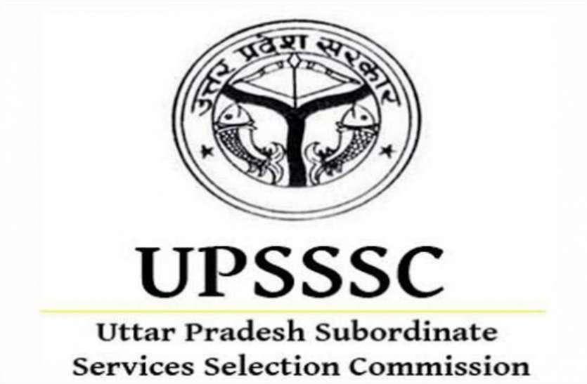 UPSSSC Admit Card 2021: 1186 से अधिक भर्ती के लिए यूपीएसएसएससी एडमिट कार्ड जारी, ऐसे करें डाउनलोड