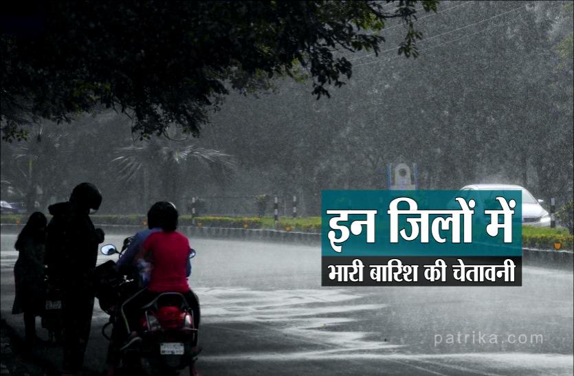 Weather Update : शुरु हुई तेज बारिश, इन इलाकों के लिये अलर्ट जारी, यहां अब भी बारिश का इंतेजार