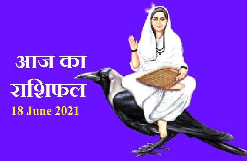 Aaj Ka Rashifal - Horoscope Today 18 June 2021: धूमावती जयंती के दिन आज क्या कहती है आपकी राशि,  जानें कैसे रहेगा आपका शुक्रवार?