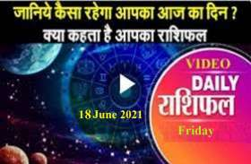 Friday Horoscope video : शुक्रवार का दिन किन राशियों के लिए रहेगा खास? यहां देखें