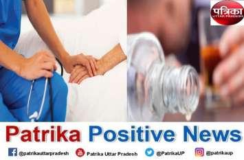 Patrika Positive News : जहरीली शराब पीने से बीमार लोगों को तत्काल मिलेगा उपचार, बन रही नई गाइडलाइन