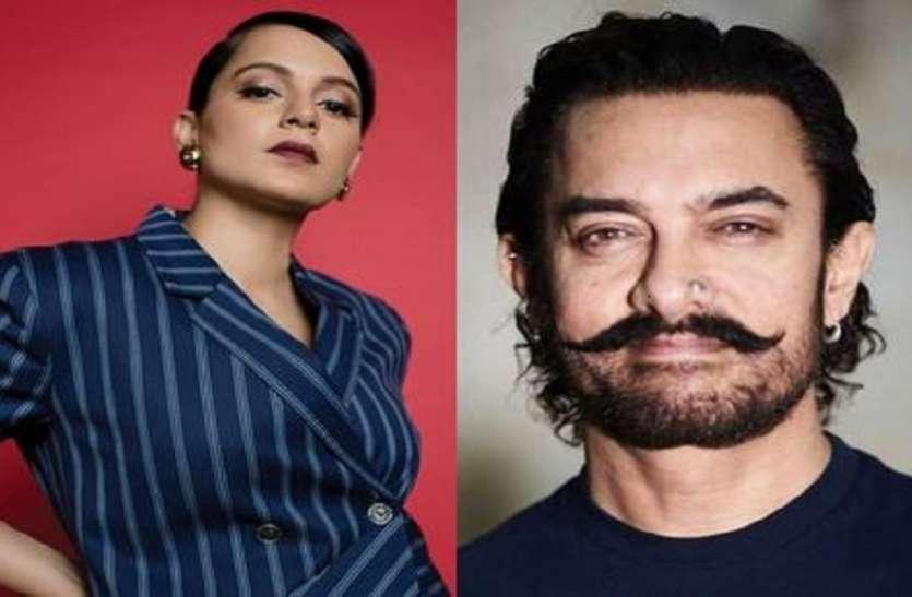 महाराष्ट्र सरकार को जवाब देने के लिए कंगना रनौत ने घसीटा आमिर खान को, याद दिलाया एक्टर का विवादित बयान