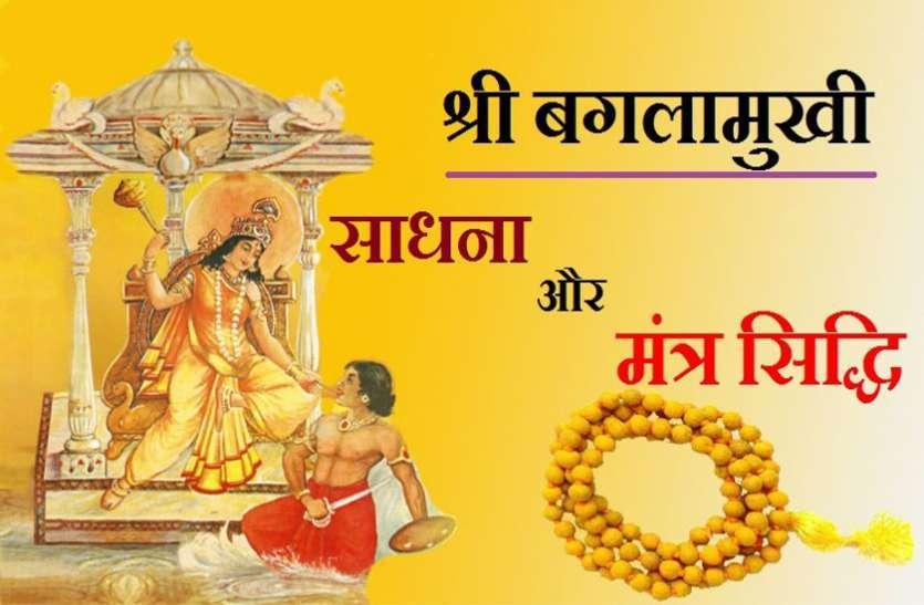 maa-baglamukhi-pujan-vidhi-in-hindi
