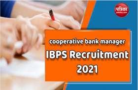 बड़ी खबरः कोपरेटिव बैंक मेनेजर भर्ती के लिए बदली प्रक्रिया, अब मेरिट से भर्ती
