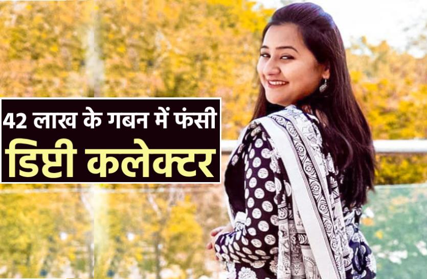 लेडी सिंघम से मशहूर डिप्टी कलेक्टर पर गिरी गाज : फर्जी खाता खोलकर निकाले गरीबों के 42 लाख रुपये
