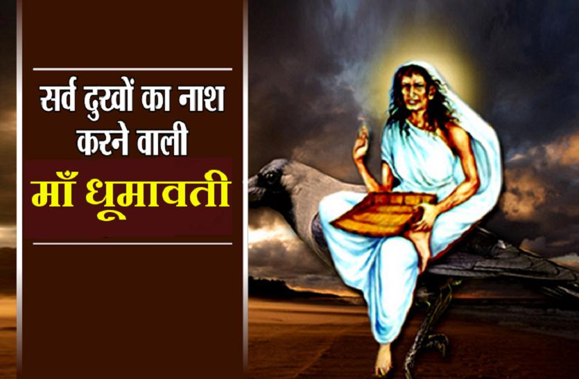 Dhumavati Jayanti 2021: इस शुक्रवार धूमावती जयंती पर ऐसे पाएं देवी मां का आशीर्वाद