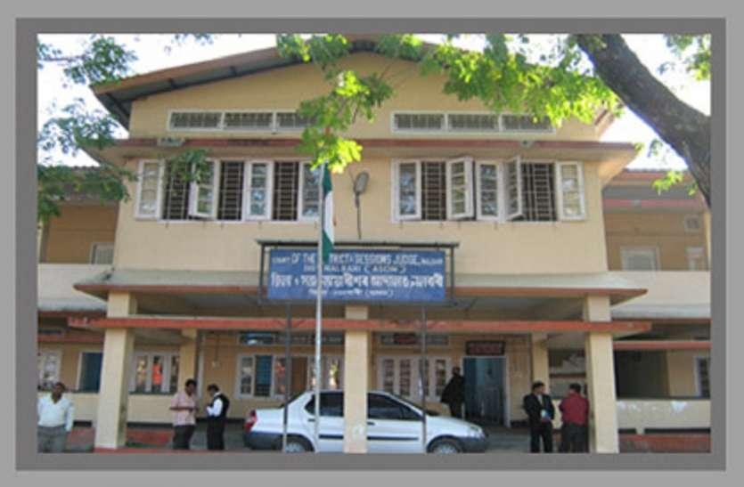 District and Session Judge Nalbari Recruitment 2021: नलबाड़ी जिला अदालत में चपरासी और चालक के पदों पर निकली भर्ती, जल्द करें अप्लाई