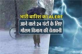 मध्यप्रदेश के इन जिलों में भारी बारिश की चेतावनी, येलो अलर्ट जारी