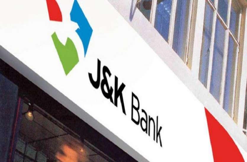 JK Bank Recruitment 2021: ट्रांसलेटर के पदों पर निकली भर्ती, ग्रेजुएट पास करें अप्लाई