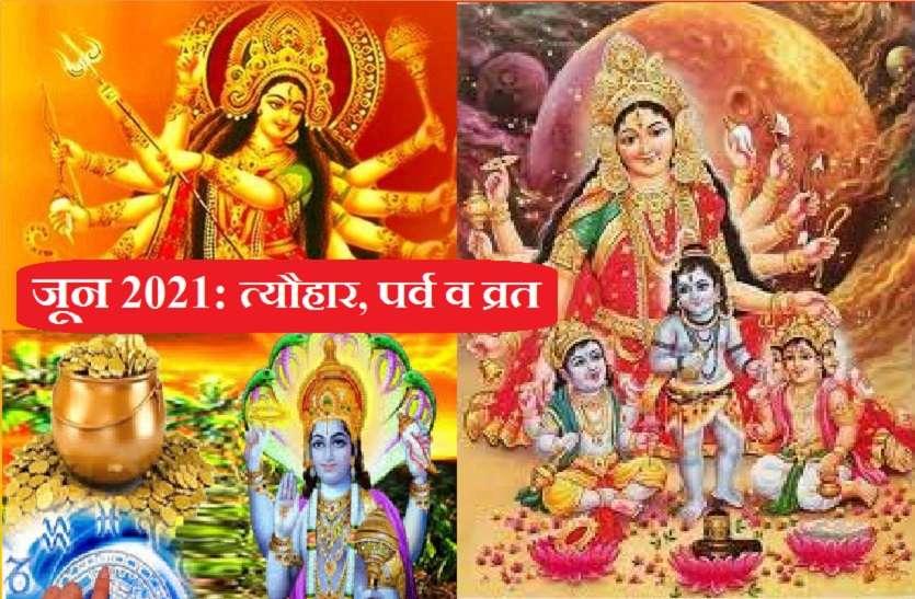 https://www.patrika.com/dharma-karma/festivals-in-june-2021-june-vrat-tyohar-2021-6865811/