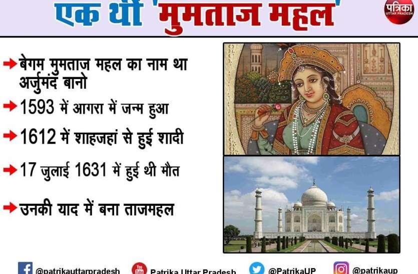 आज ही के दिन हुई थी मुमताज महल की मृत्यु, शाहजहां ने उनकी याद में बनवाया था ताजमहल