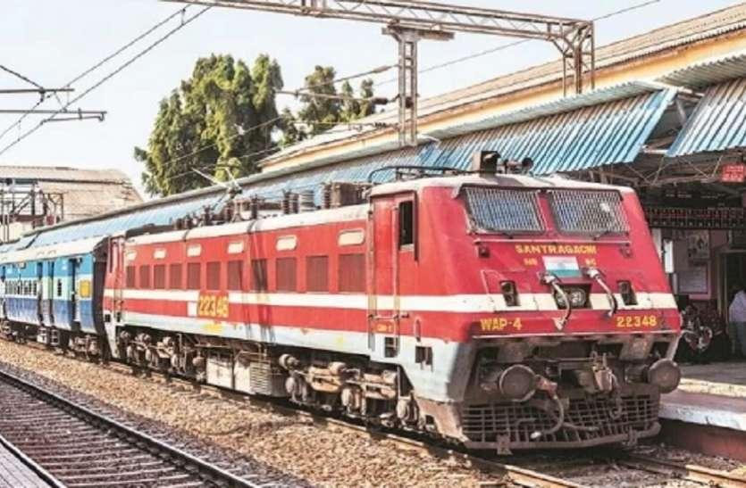 रेलवे ने कैंसिल कीं ये ट्रेनें, इनका रूट बदला, जानें क्या है वजह...