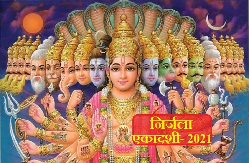 Nirjala Ekadashi 2021 : इस एक एकादशी से मिलता है पूरे साल की सभी 24 एकादशी का पुण्य