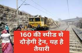 दिल्ली से मुंबई के बीच 160 की स्पीड से चलेगी ट्रेन, यहां हो रही तैयारी