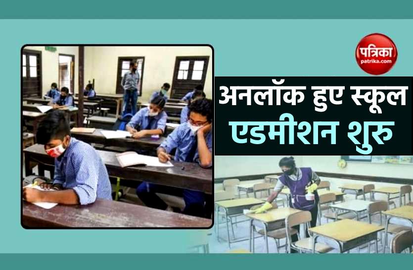 मध्य प्रदेश में अब स्कूल अनलॉक : जानिये क्या होंगी स्कूल की व्यवस्थाएं और पढ़ाई के दिशा-निर्देश