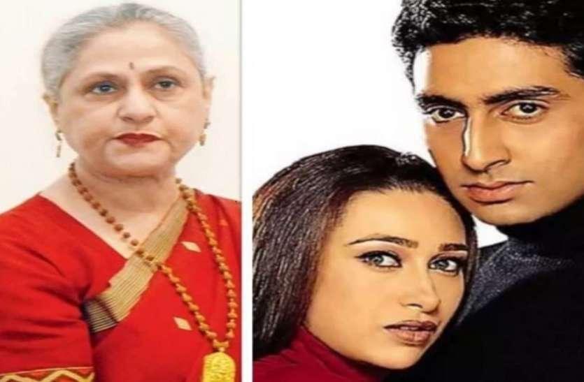 Jaya Bachchan made Karishma Kapoor daughter-in-law in front of media