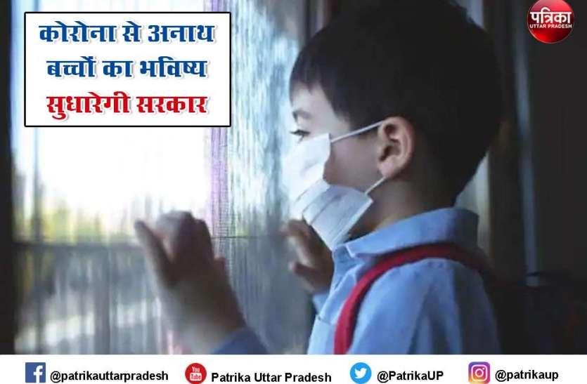 कोरोना संक्रमण के चलते अनाथ हुए बच्चों के पालन पोषण के लिए योगी सरकार देगी चार हजार रुपये महीना