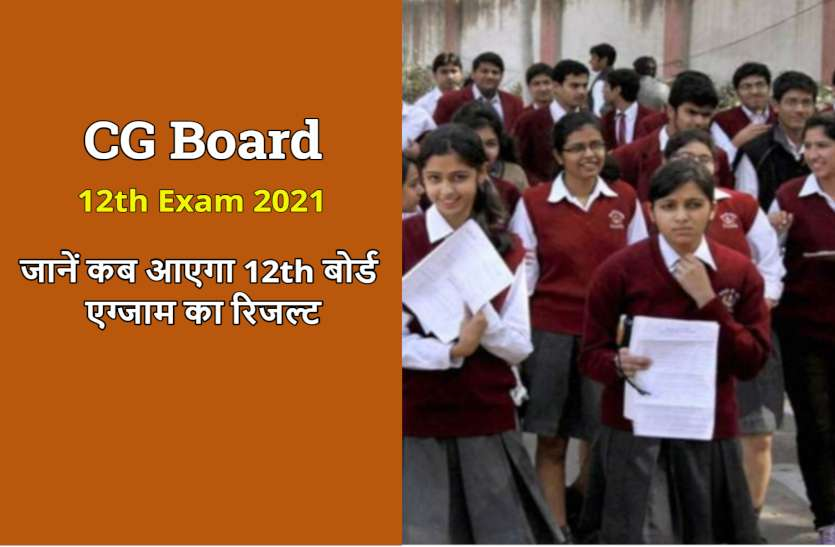 CG Board: Evaluation of 12th answer sheet begins, result will be released in July