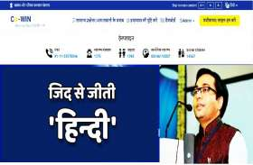 300 आरटीआइ, 800 शिकायतें के बाद कोविन वेबसाइट हिंदी सहित 12 भाषाओं में