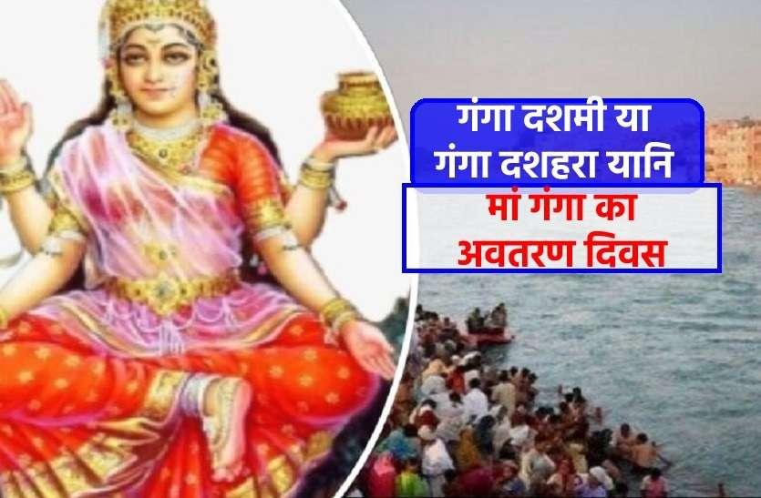 Ganga Dussehra 2021 Date