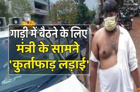 video story : मंत्री के सामने भाजपा नेताओं में 'कुर्ताफाड़ लड़ाई'