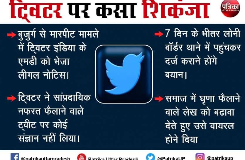 Ghaziabad : बुजुर्गसे मारपीट मामले में FIR के बाद अब ट्विटर इंडिया के एमडी को भेजा लीगल नोटिस, 7 दिन के भीतर होना होगा थाने में हाजिर